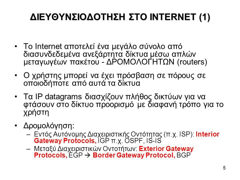 5 ΔΙΕΥΘΥΝΣΙΟΔΟΤΗΣΗ ΣΤΟ INTERNET (1) To Internet αποτελεί ένα μεγάλο σύνολο από διασυνδεδεμένα ανεξάρτητα δίκτυα μέσω απλών μεταγωγέων πακέτου - ΔΡΟΜΟΛ