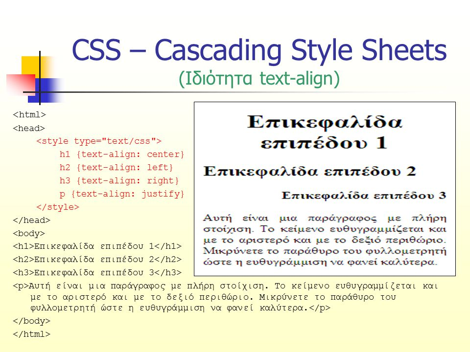 CSS – Cascading Style Sheets (Ιδιότητα text-align) h1 {text-align: center} h2 {text-align: left} h3 {text-align: right} p {text-align: justify} Επικεφ