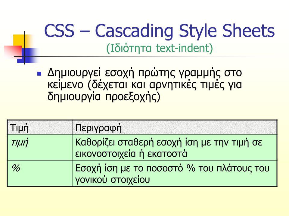 CSS – Cascading Style Sheets (Ιδιότητα text-indent) Δημιουργεί εσοχή πρώτης γραμμής στο κείμενο (δέχεται και αρνητικές τιμές για δημιουργία προεξοχής)