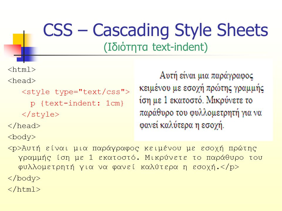 CSS – Cascading Style Sheets (Ιδιότητα text-indent) p {text-indent: 1cm} Αυτή είναι μια παράγραφος κειμένου με εσοχή πρώτης γραμμής ίση με 1 εκατοστό.