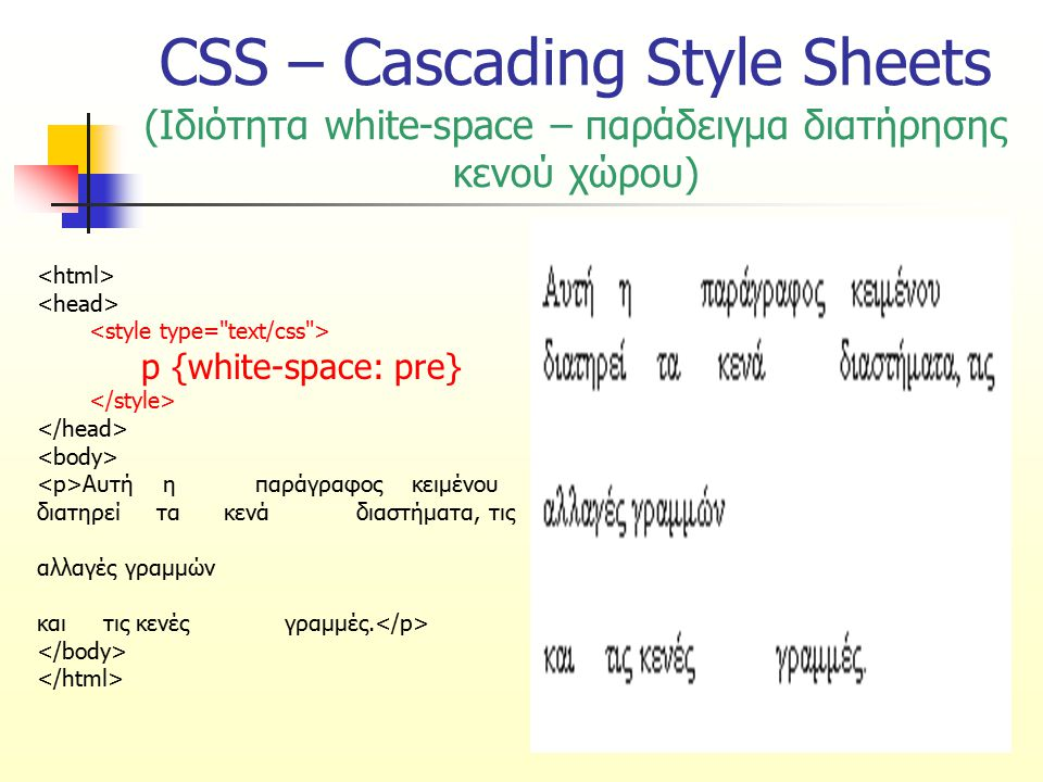 CSS – Cascading Style Sheets (Ιδιότητα white-space – παράδειγμα διατήρησης κενού χώρου) p {white-space: pre} Αυτή η παράγραφος κειμένου διατηρεί τα κε