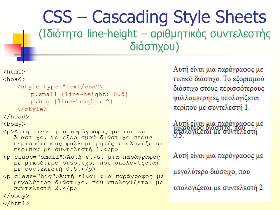 CSS – Cascading Style Sheets (Ιδιότητα line-height – αριθμητικός συντελεστής διάστιχου) p.small {line-height: 0.5} p.big {line-height: 2} Αυτή είναι μ