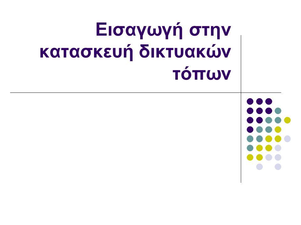 Πίνακες για ομαδοποίηση υπερσυνδέσμων Sun Microsystems,Inc.