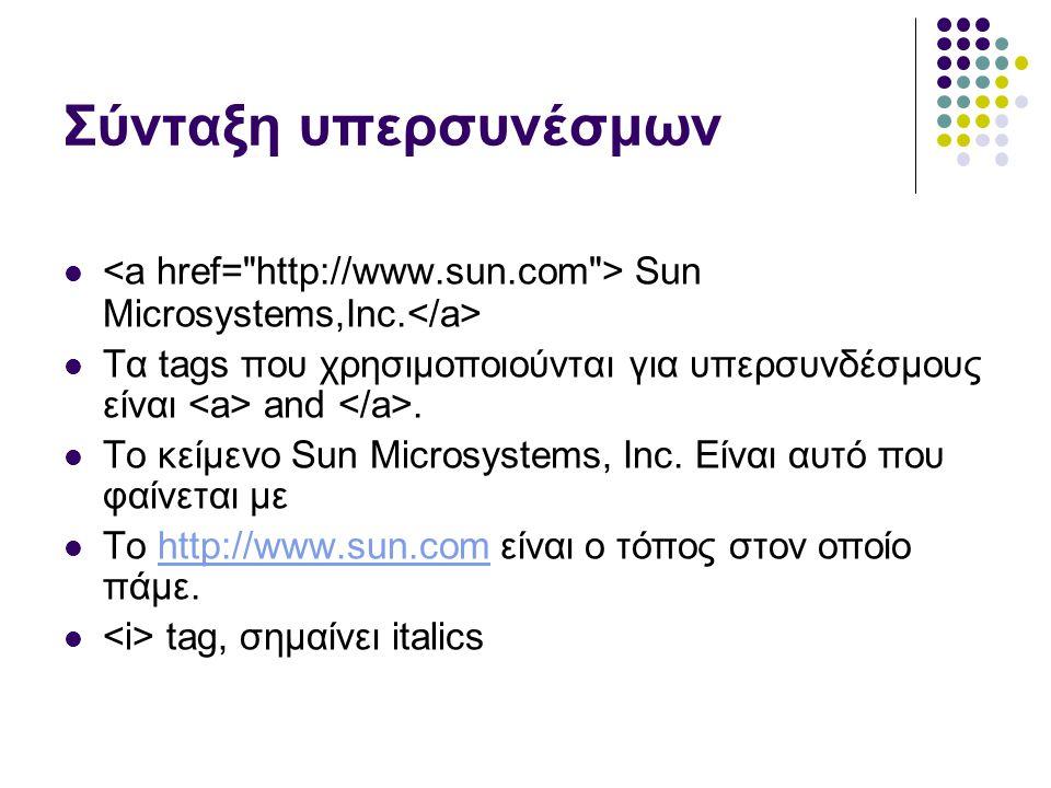 Σύνταξη υπερσυνέσμων Sun Microsystems,Inc.