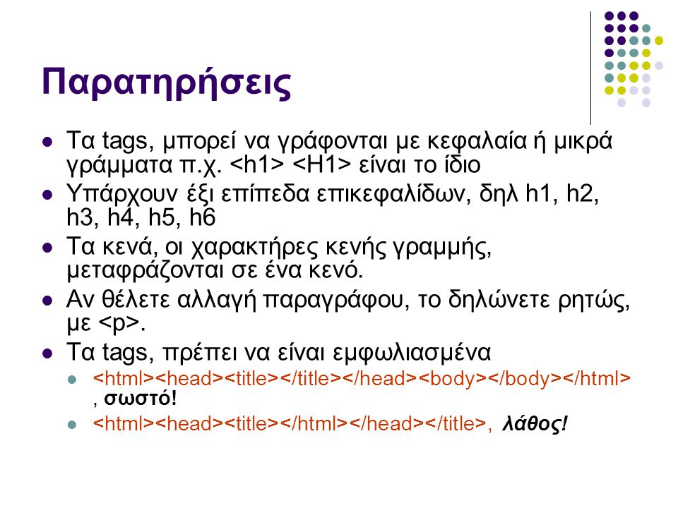 Παρατηρήσεις Τα tags, μπορεί να γράφονται με κεφαλαία ή μικρά γράμματα π.χ.
