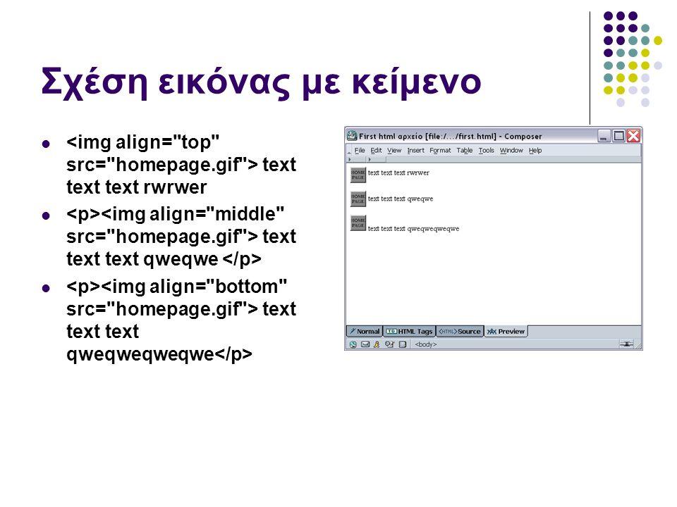 Σχέση εικόνας με κείμενο text text text rwrwer text text text qweqwe text text text qweqweqweqwe