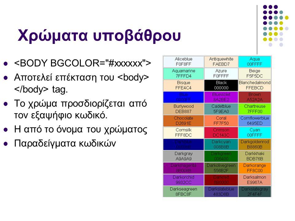 Χρώματα υποβάθρου Αποτελεί επέκταση του tag. Το χρώμα προσδιορίζεται από τον εξαψήφιο κωδικό.