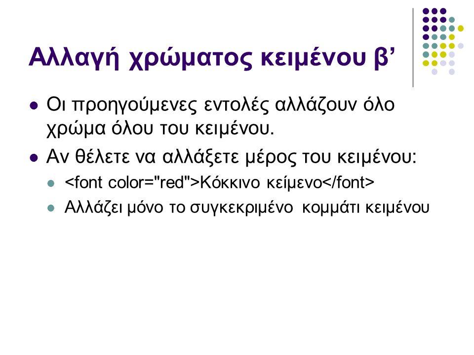 Αλλαγή χρώματος κειμένου β' Οι προηγούμενες εντολές αλλάζουν όλο χρώμα όλου του κειμένου.