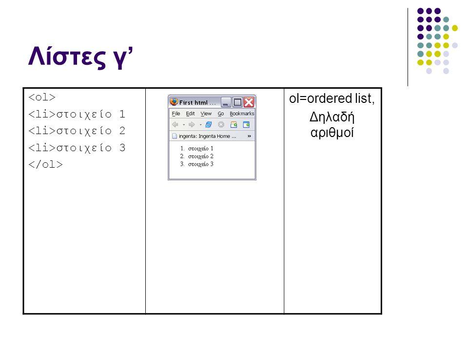 Λίστες γ' στοιχείο 1 στοιχείο 2 στοιχείο 3 ol=ordered list, Δηλαδή αριθμοί