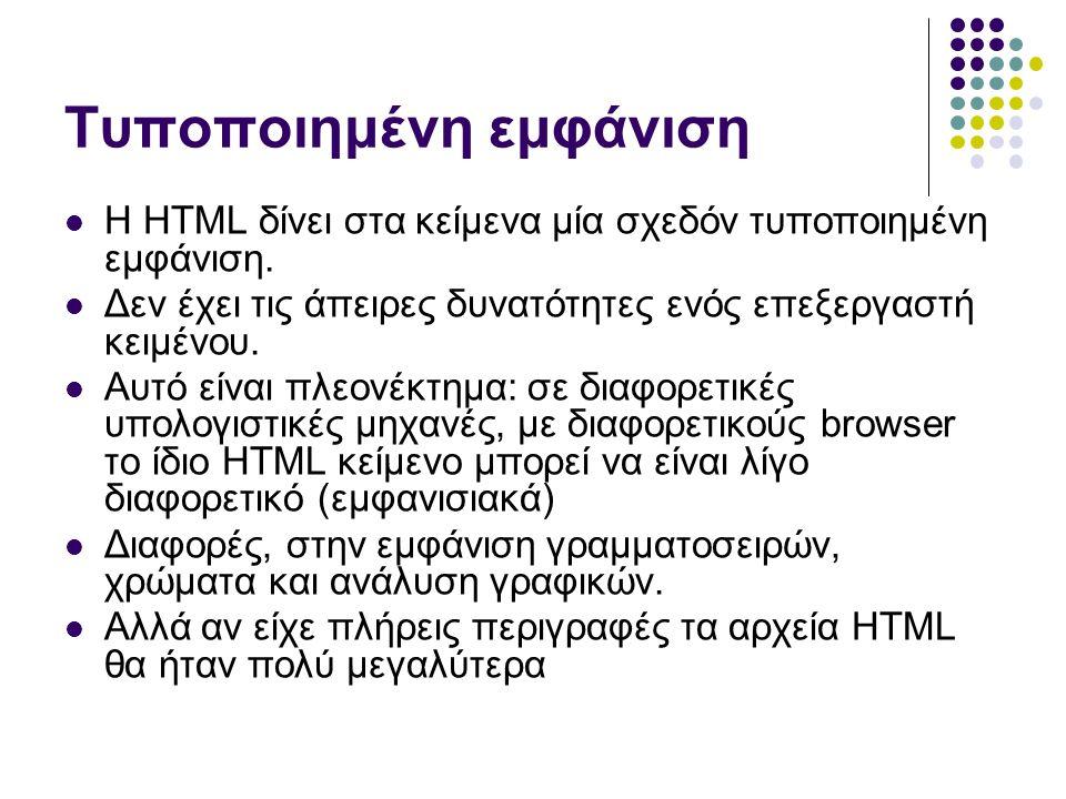 Τυποποιημένη εμφάνιση H HTML δίνει στα κείμενα μία σχεδόν τυποποιημένη εμφάνιση.