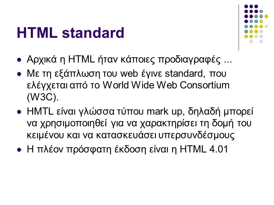 HTML standard Αρχικά η HTML ήταν κάποιες προδιαγραφές... Με τη εξάπλωση του web έγινε standard, που ελέγχεται από το World Wide Web Consortium (W3C).