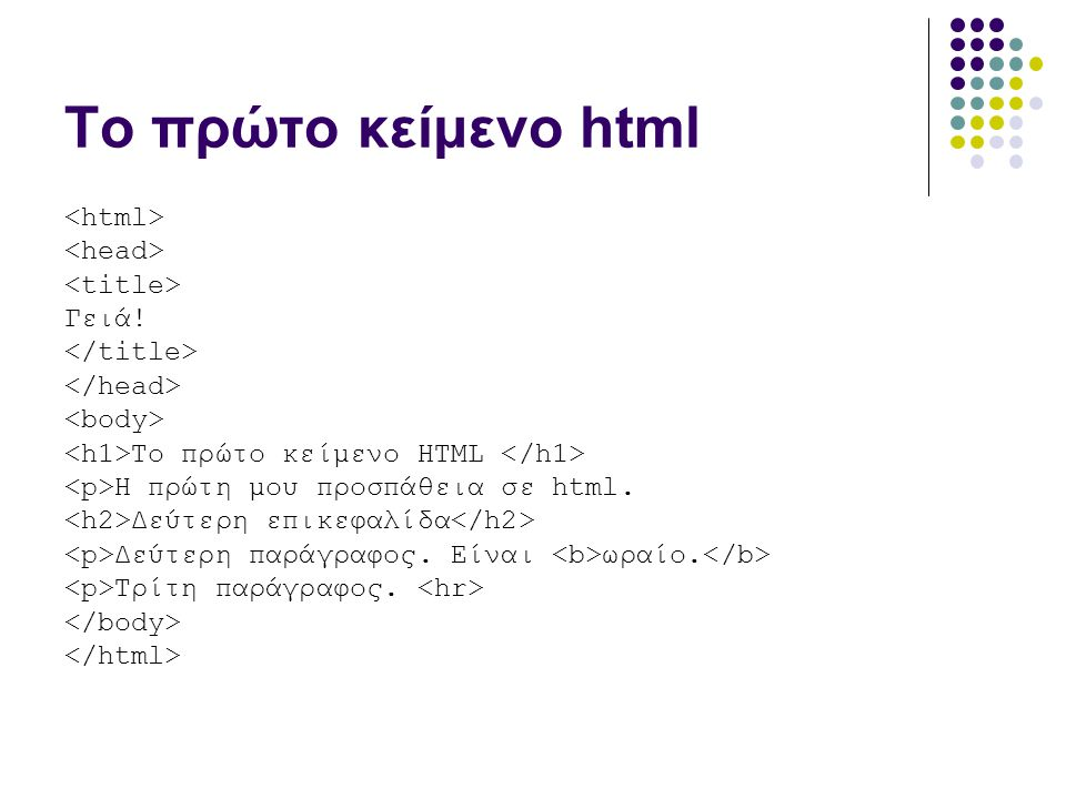 Το πρώτο κείμενο html Γειά. To πρώτο κείμενο HTML Η πρώτη μου προσπάθεια σε html.
