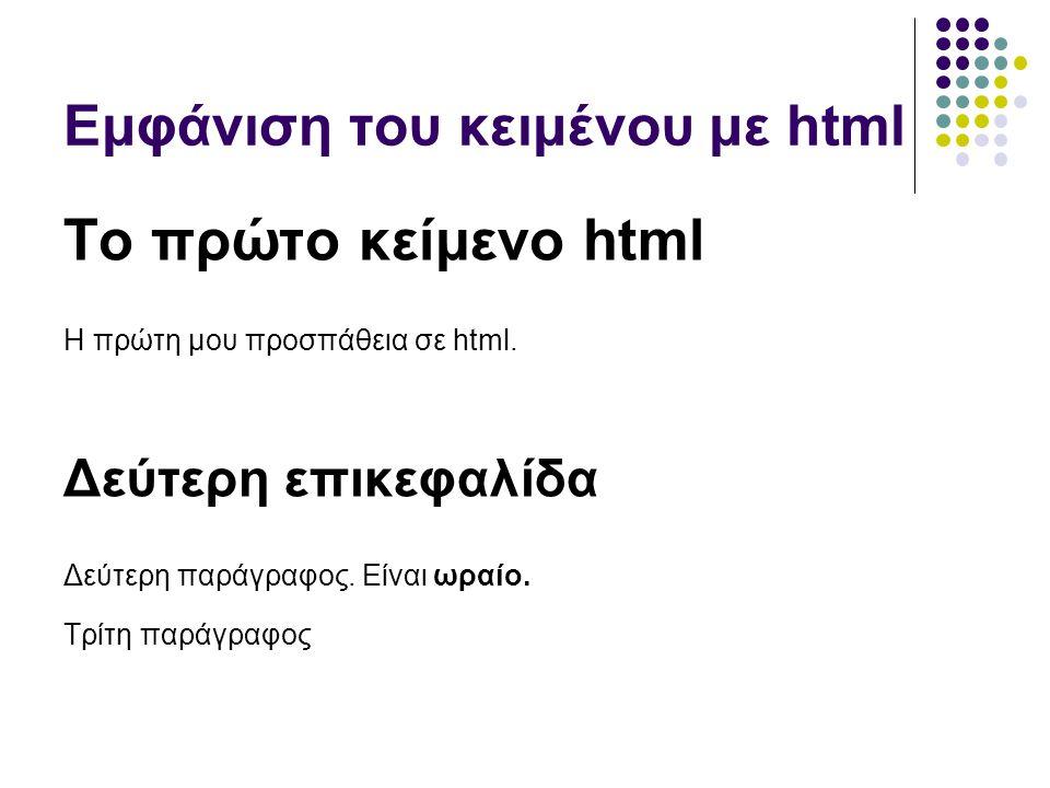 Εμφάνιση τoυ κειμένου με html Το πρώτο κείμενο html H πρώτη μου προσπάθεια σε html.