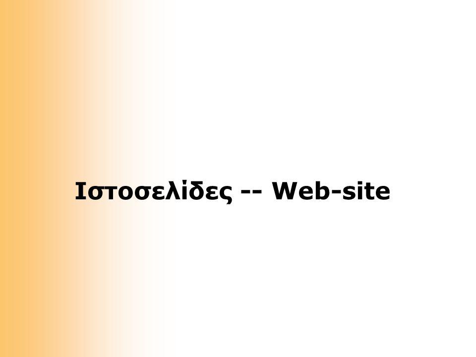 Ιστοσελίδες -- Web-site