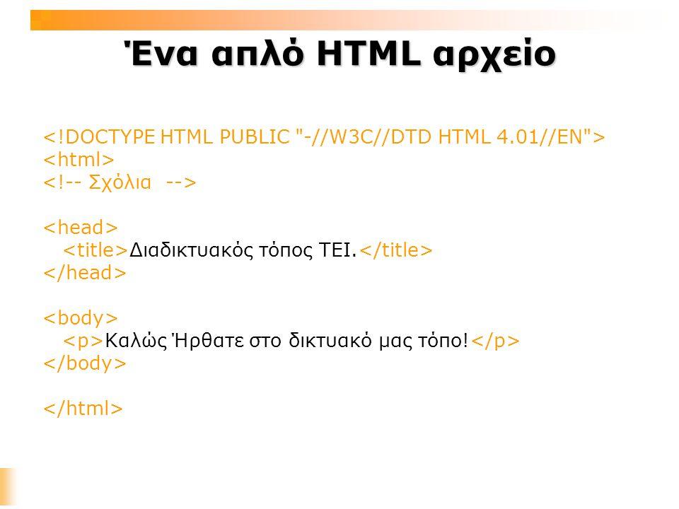 Το στοιχείο HEAD title : ορισμός του τίτλου της σελίδας script : καθορισμός της scripting γλώσσας style : καθορισμός style sheet base : ορισμός της βάσης αρχής για τον καθορισμό των σχετικών urls meta : καθορισμός ζεύγους πληροφοριών (όνομα/τιμή) - π.χ.