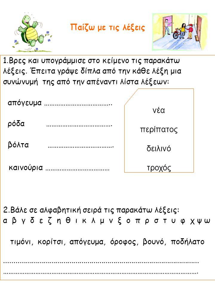 Παίζω με τις λέξεις 1.Να βρεις τις σωστές λέξεις από το κουτί και να τις κυκλώσεις.