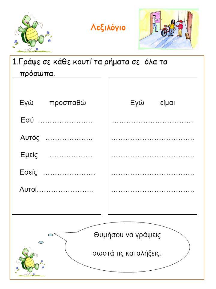 Λεξιλόγιο 1.Γράψε σε κάθε κουτί αρσενικά (λέξεις που έχουν ο μπροστά).
