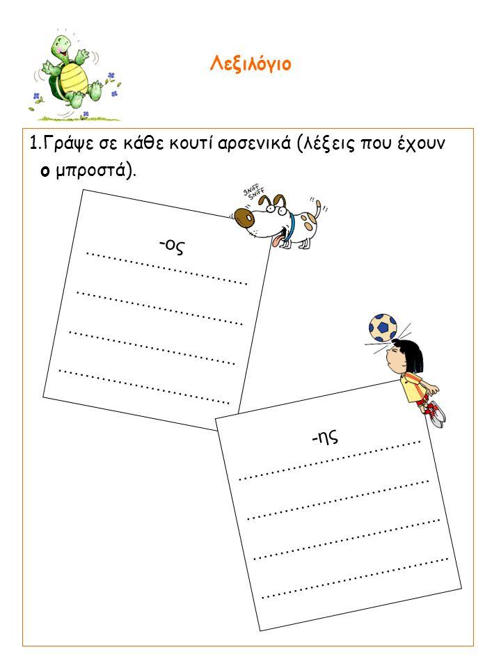 Λεξιλόγιο 1.Γράψε σε κάθε κουτί θηλυκά (λέξεις που έχουν η μπροστά).