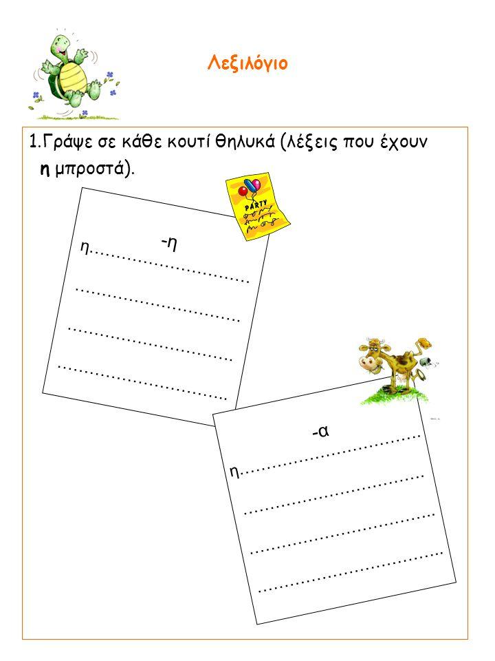 Λεξιλόγιο 1.Γράψε σε κάθε κουτί ουδέτερα (λέξεις που έχουν το μπροστά).