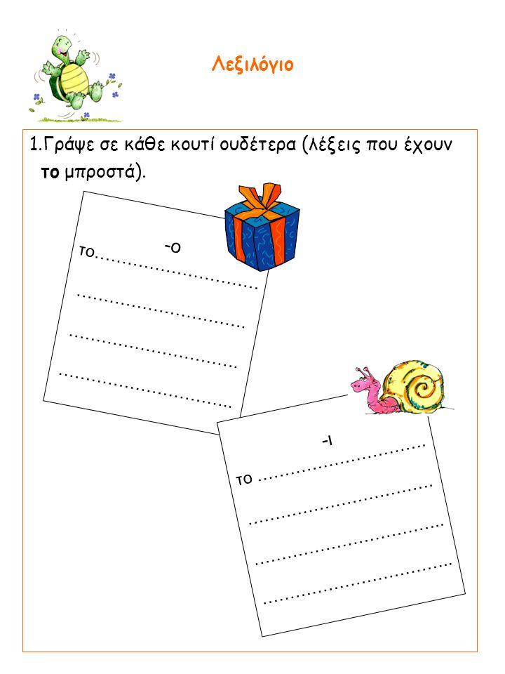Λεξιλόγιο 1.Γράψε σε κάθε κουτί τα επίθετα που ταιριάζουν.