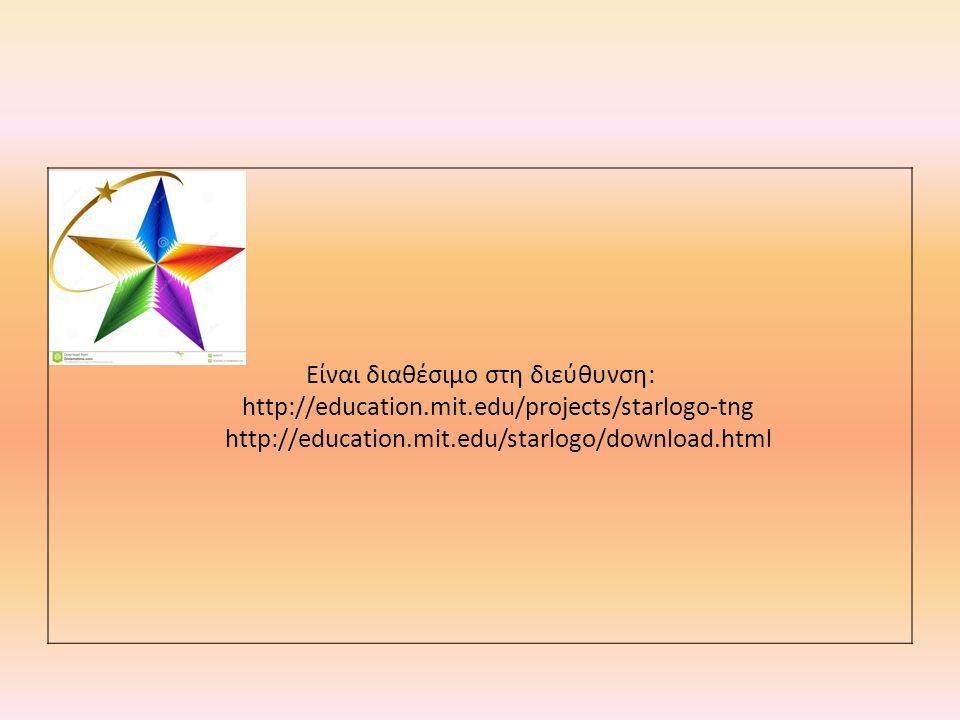 Είναι διαθέσιμο στη διεύθυνση: http://education.mit.edu/projects/starlogo-tng http://education.mit.edu/starlogo/download.html