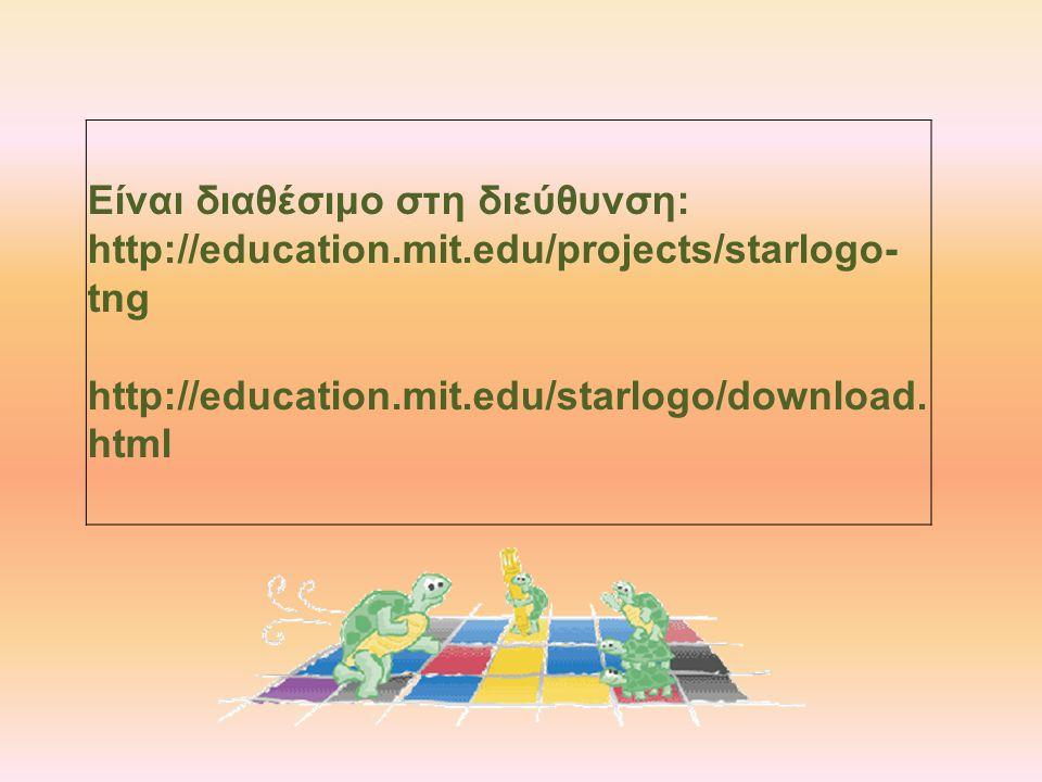 Είναι διαθέσιμο στη διεύθυνση: http://education.mit.edu/projects/starlogo- tng http://education.mit.edu/starlogo/download.