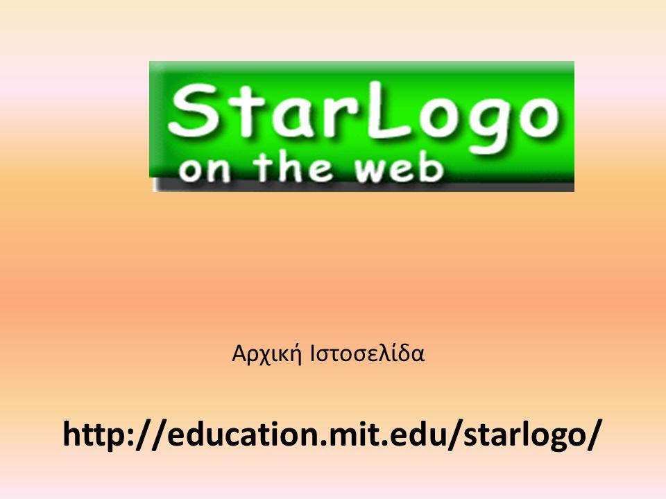 http://education.mit.edu/starlogo/ Αρχική Ιστοσελίδα