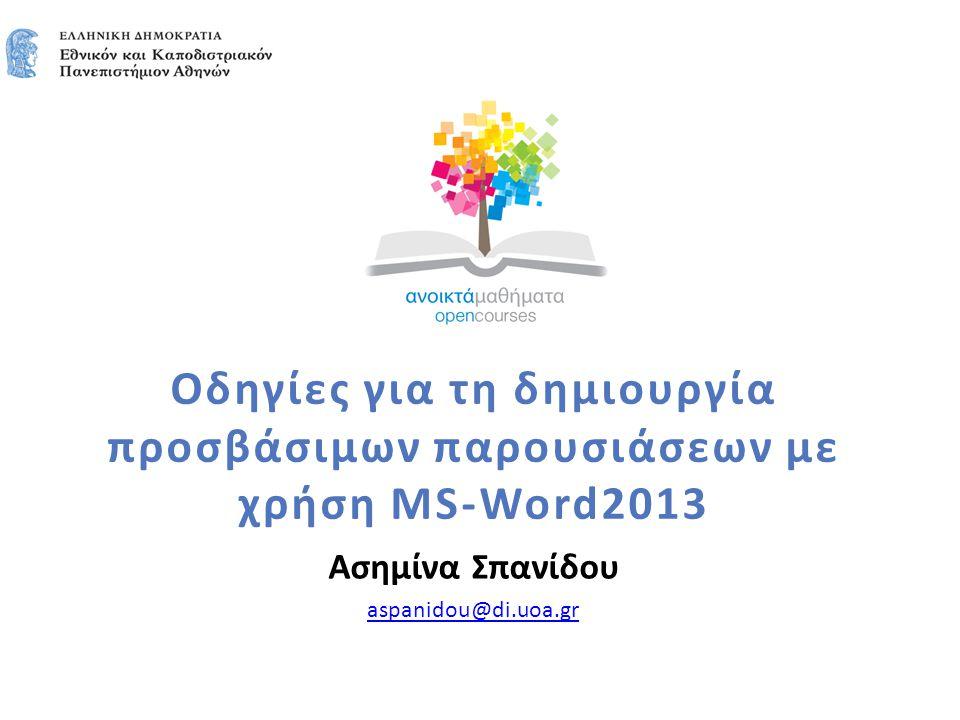 Ασημίνα Σπανίδου aspanidou@di.uoa.gr Οδηγίες για τη δημιουργία προσβάσιμων παρουσιάσεων με χρήση MS-Word2013 1