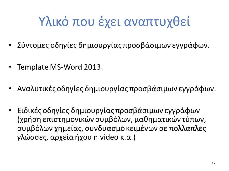 Υλικό που έχει αναπτυχθεί Σύντομες οδηγίες δημιουργίας προσβάσιμων εγγράφων. Template MS-Word 2013. Αναλυτικές οδηγίες δημιουργίας προσβάσιμων εγγράφω