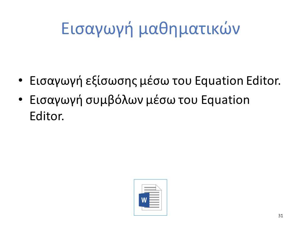 Εισαγωγή μαθηματικών Εισαγωγή εξίσωσης μέσω του Equation Editor. Εισαγωγή συμβόλων μέσω του Equation Editor. 31