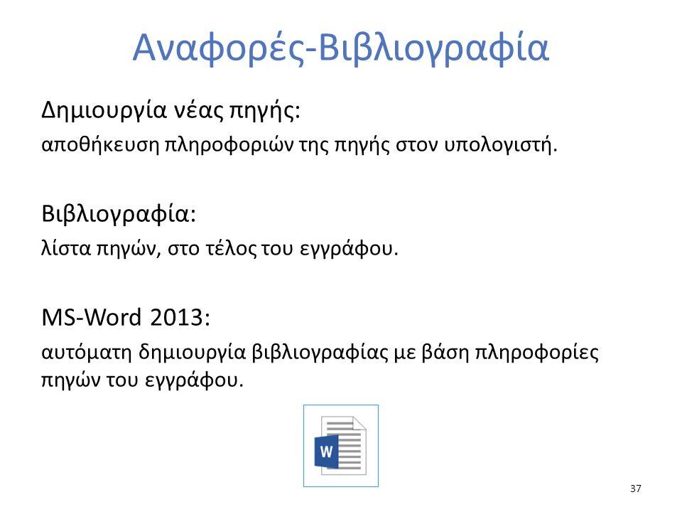 Αναφορές-Βιβλιογραφία Δημιουργία νέας πηγής: αποθήκευση πληροφοριών της πηγής στον υπολογιστή. Βιβλιογραφία: λίστα πηγών, στο τέλος του εγγράφου. MS-W