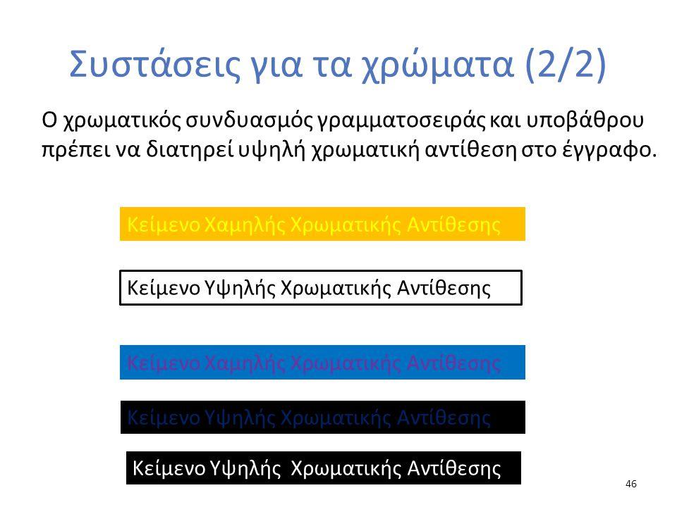 Συστάσεις για τα χρώματα (2/2) Ο χρωματικός συνδυασμός γραμματοσειράς και υποβάθρου πρέπει να διατηρεί υψηλή χρωματική αντίθεση στο έγγραφο. Κείμενο Χ