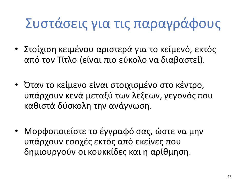 Συστάσεις για τις παραγράφους Στοίχιση κειμένου αριστερά για το κείμενό, εκτός από τον Τίτλο (είναι πιο εύκολο να διαβαστεί). Όταν το κείμενο είναι στ