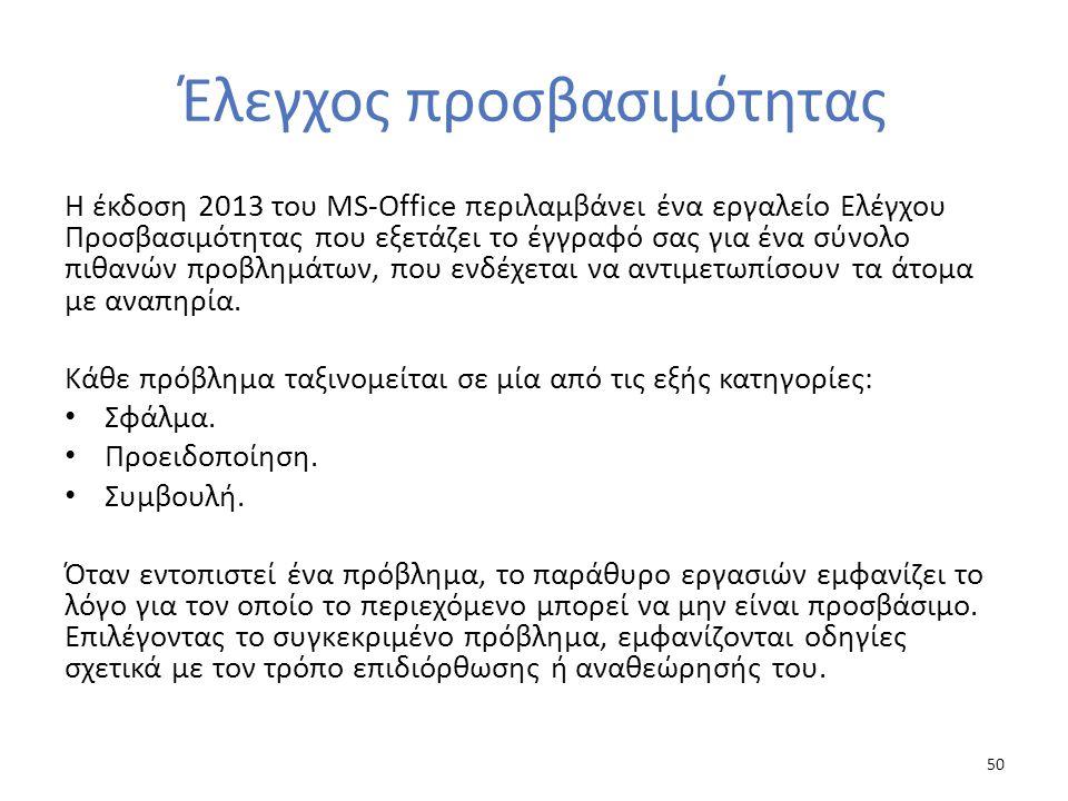 Έλεγχος προσβασιμότητας Η έκδοση 2013 του MS-Office περιλαμβάνει ένα εργαλείο Ελέγχου Προσβασιμότητας που εξετάζει το έγγραφό σας για ένα σύνολο πιθαν