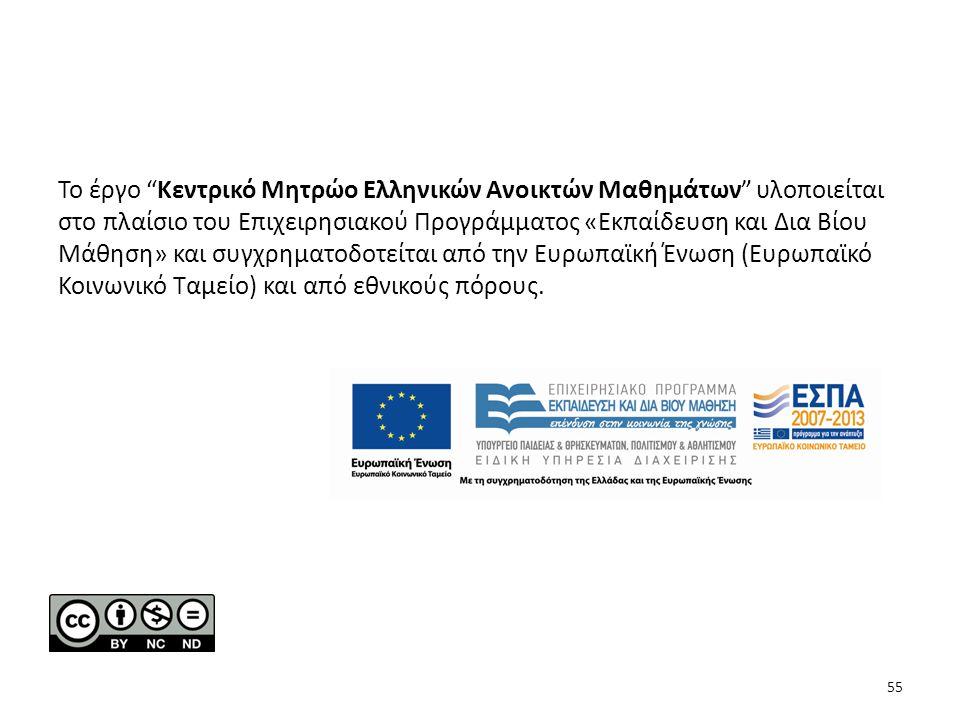 """Το έργο """"Κεντρικό Μητρώο Ελληνικών Ανοικτών Μαθημάτων"""" υλοποιείται στο πλαίσιο του Επιχειρησιακού Προγράμματος «Εκπαίδευση και Δια Βίου Μάθηση» και συ"""