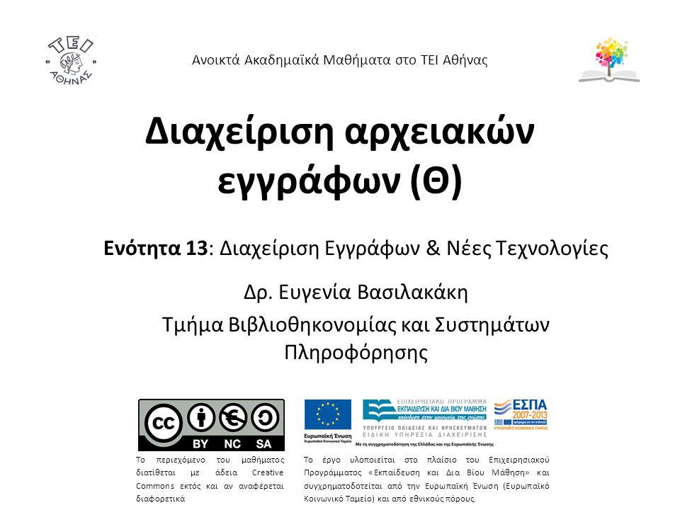 Διαχείριση αρχειακών εγγράφων (Θ) Ενότητα 13: Διαχείριση Εγγράφων & Νέες Τεχνολογίες Δρ.