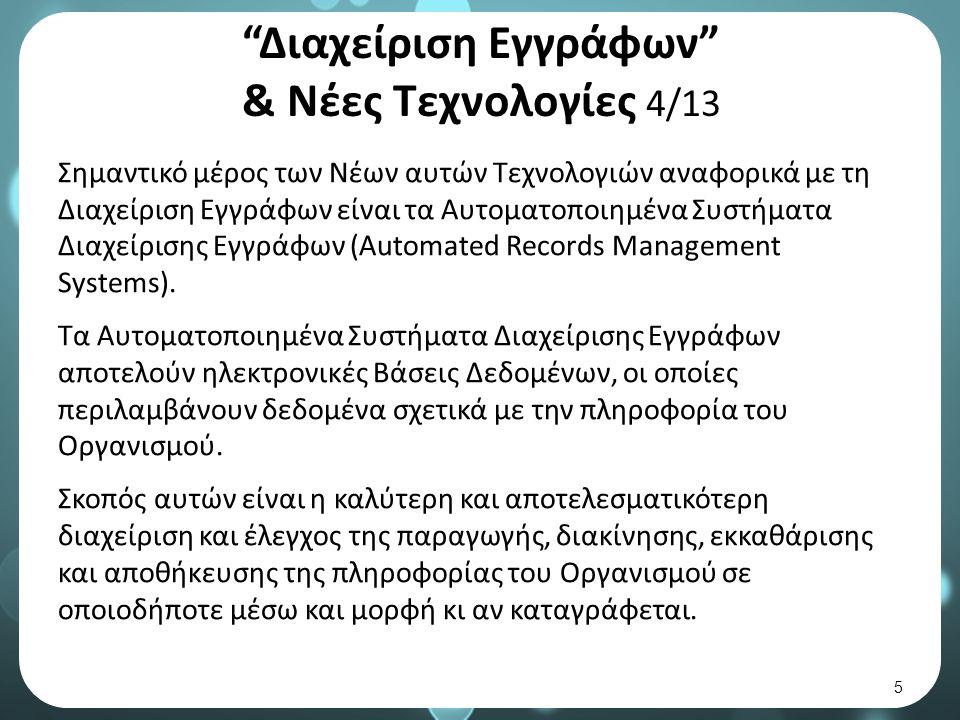 Διαχείριση Εγγράφων & Νέες Τεχνολογίες 4/13 Σημαντικό μέρος των Νέων αυτών Τεχνολογιών αναφορικά με τη Διαχείριση Εγγράφων είναι τα Αυτοματοποιημένα Συστήματα Διαχείρισης Εγγράφων (Automated Records Management Systems).