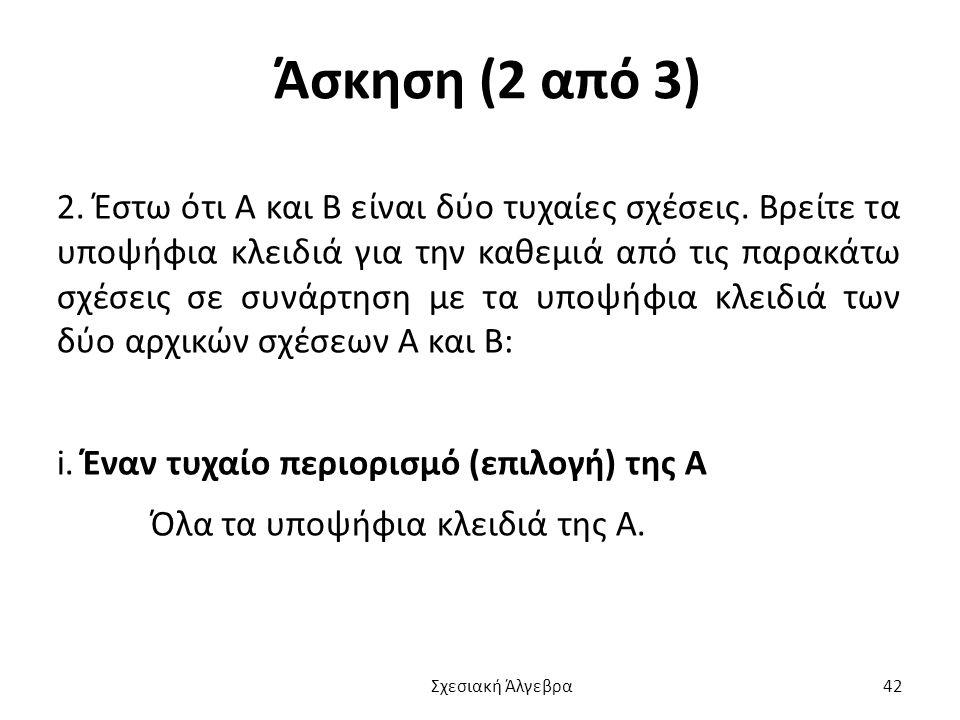 Άσκηση (2 από 3) 2.Έστω ότι Α και Β είναι δύο τυχαίες σχέσεις.