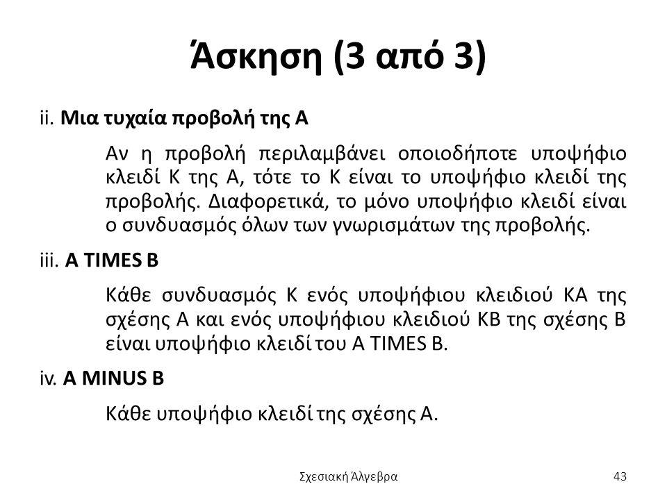 Άσκηση (3 από 3) ii.