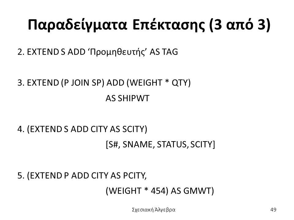 Παραδείγματα Επέκτασης (3 από 3) 2.EXTEND S ADD 'Προμηθευτής' AS TAG 3.