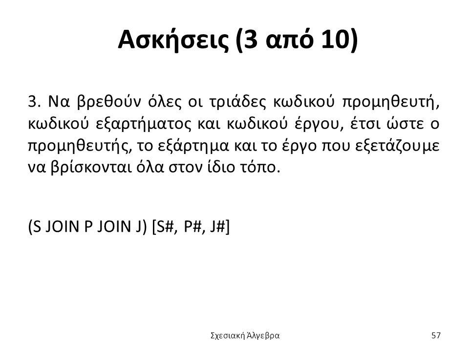 Ασκήσεις (3 από 10) 3.