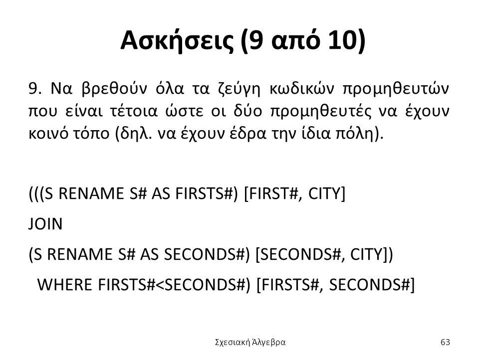 Ασκήσεις (9 από 10) 9.