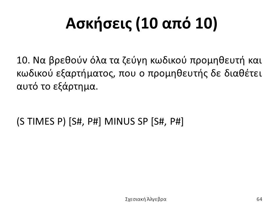 Ασκήσεις (10 από 10) 10.