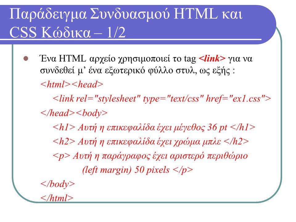 Παράδειγμα Συνδυασμού HTML και CSS Κώδικα – 1/2 Ένα HTML αρχείο χρησιμοποιεί το tag για να συνδεθεί μ' ένα εξωτερικό φύλλο στυλ, ως εξής : Αυτή η επικ