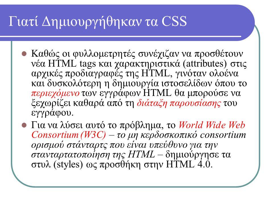 Γιατί Δημιουργήθηκαν τα CSS Καθώς οι φυλλομετρητές συνέχιζαν να προσθέτουν νέα HTML tags και χαρακτηριστικά (attributes) στις αρχικές προδιαγραφές της