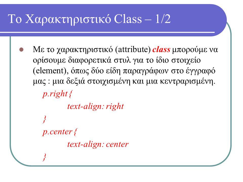 Το Χαρακτηριστικό Class – 1/2 Με το χαρακτηριστικό (attribute) class μπορούμε να ορίσουμε διαφορετικά στυλ για το ίδιο στοιχείο (element), όπως δύο εί