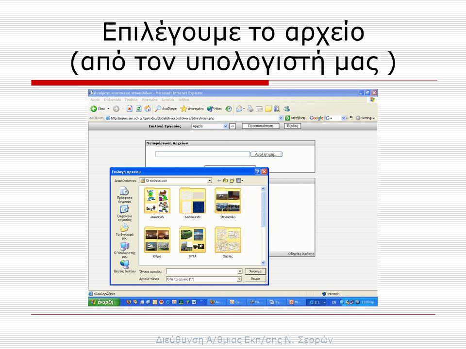 Διεύθυνση Α/θμιας Εκπ/σης Ν. Σερρών Επιλέγουμε το αρχείο (από τον υπολογιστή μας )