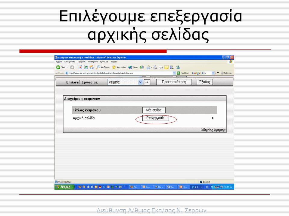 Διεύθυνση Α/θμιας Εκπ/σης Ν. Σερρών Επιλέγουμε επεξεργασία αρχικής σελίδας