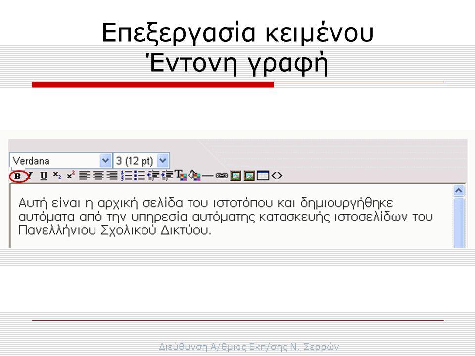Διεύθυνση Α/θμιας Εκπ/σης Ν. Σερρών Επεξεργασία κειμένου Έντονη γραφή