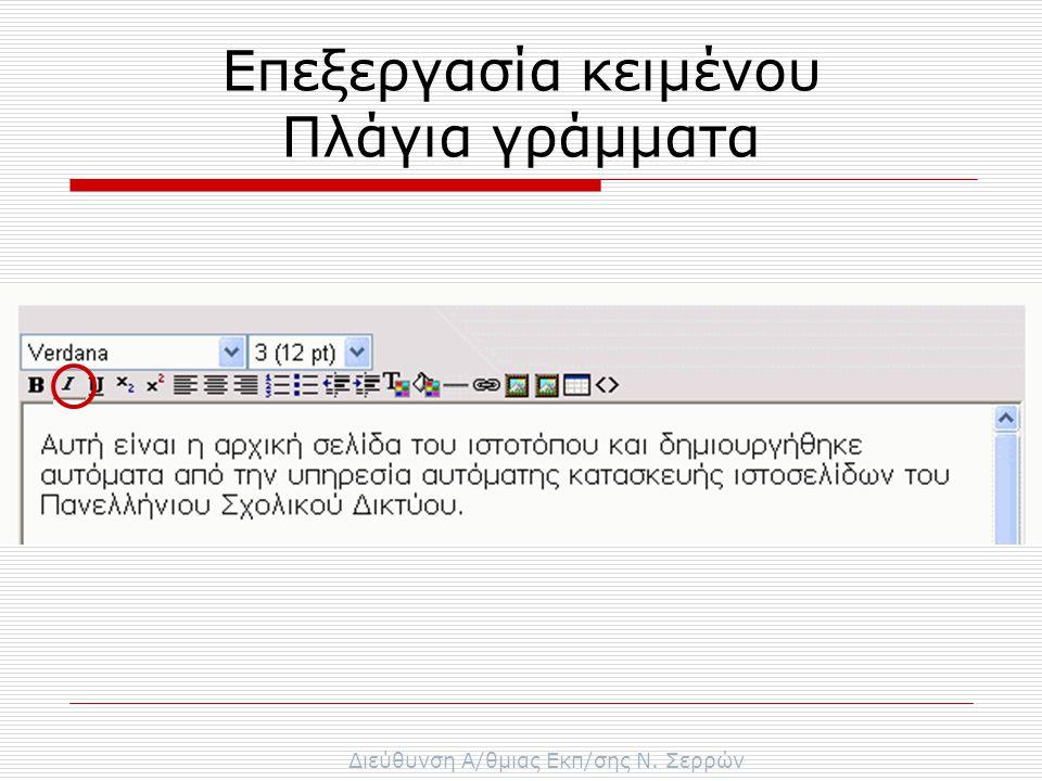 Διεύθυνση Α/θμιας Εκπ/σης Ν. Σερρών Επεξεργασία κειμένου Πλάγια γράμματα